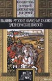 Илья Муромец и Идолище - Славянский эпос