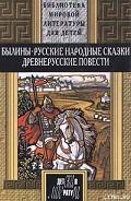 Илья Муромец и Соловей Разбойник - Славянский эпос
