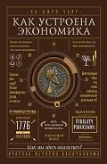 Как устроена экономика - Ивченко Елена