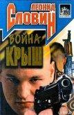 Война крыш - Словин Леонид Семенович