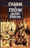 Сказки и песни цыган России - Гесслер Н. А.