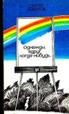 Однажды, вдруг, когда-нибудь… - Абрамов Сергей Александрович