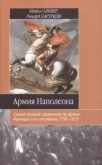 Армия Наполеона. Самый полный справочник по армии Франции и ее союзников 1799-1815 - Оливер Майкл
