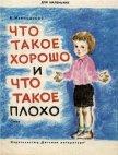 Что такое хорошо и что такое плохо (рисунки Р. Гудзенко) - Маяковский Владимир Владимирович