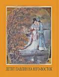 Стихи о жене Цзяо Чжун-цина, или Павлины летят на юго-восток - Автор неизвестен