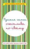 Русские семьи счастливы по-своему - Покусаева Олеся Владимировна