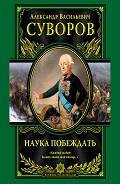 Наука побеждать (сборник) - Суворов Александр Васильевич