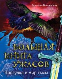 Прогулка в мир тьмы - Ольшевская Светлана
