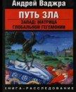 Путь зла. Запад: матрица глобальной гегемонии - Ваджра Андрей