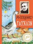 Рассказы - Зощенко Михаил Михайлович
