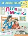 Лёля и Минька (сборник) - Зощенко Михаил Михайлович