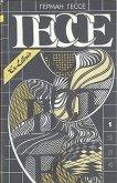 Собрание сочинений в четырех томах. Том 1 - Гессе Герман