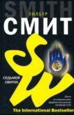 Седьмой свиток - Смит Уилбур