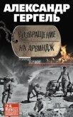 Возвращение на Арвиндж - Гергель Александр Николаевич