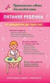 Питание ребенка от рождения до трех лет - Фадеева Валерия Вячеславовна