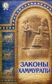 Законы Хаммурапи - Тураев Борис Александрович