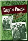 Секреты Гитлера на столе у Сталина. Разведка и контрразведка о подготовке германской агрессии против - Коллектив авторов