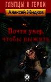 Почти умер, чтобы выжить - Жидков Алексей Александрович
