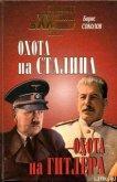 Охота на Сталина, охота на Гитлера. Тайная борьба спецслужб - Соколов Борис Вадимович