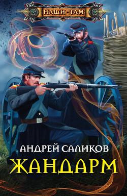 Товарищ жандарм 2 читать
