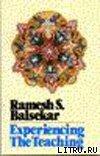 Переживание Учения на опыте - Балсекар Рамеш Садашива