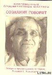 Сознание говорит - Балсекар Рамеш Садашива