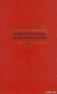 Петровские чтения - Соловьев Сергей Михайлович