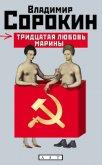 Тридцатая любовь Марины - Сорокин Владимир Георгиевич