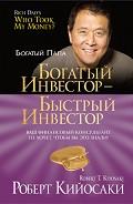 Богатый инвестор– быстрый инвестор - Бабук Л.