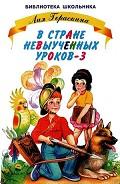 В стране невыученных уроков - 3 - Гераскина Лия Борисовна