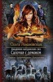 Салочки с демоном - Романовская Ольга