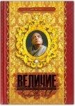 Величие Прабхупады - Госвами Сатсварупа Даса