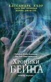 Хроники Бейна. Книга первая (сборник) - Бреннан Сара Риз