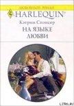 На языке любви - Спэнсер Кэтрин