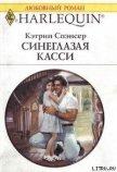Синеглазая Касси - Спэнсер Кэтрин