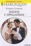 Жених с приданым - Спэнсер Кэтрин
