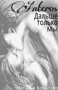 А дальше только мы... (СИ) - Боярская Наталья Сергеевна