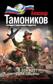 В бой идут одни пацаны - Тамоников Александр Александрович