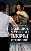 Завидное чувство Веры Стениной - Матвеева Анна Александровна