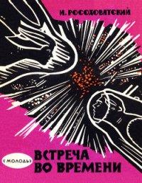 Встреча во времени (сборник) - Росоховатский Игорь Маркович