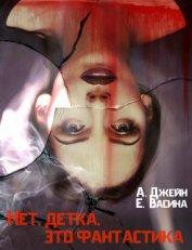 Нет, детка, это - фантастика (СИ) - Васина Екатерина
