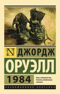 1984. Скотный Двор - Оруэлл Джордж