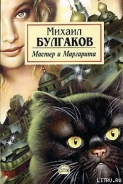 Мастер и Маргарита - Булгаков Михаил Афанасьевич