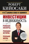 Инвестиции внедвижимость - Борич Сергей Э.