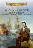 Жизнь на палубе и на берегу - Шигин Владимир Виленович