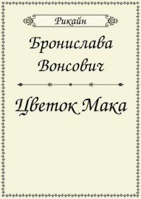 Цветок мака (СИ) - Вонсович Бронислава Антоновна