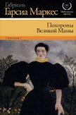 Похороны Великой Мамы (сборник) - Маркес Габриэль Гарсиа