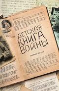 Детская книга войны - Дневники 1941-1945 - Коллектив авторов