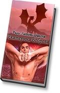 Любовь дракона (СИ) - Боброва Екатерина Александровна