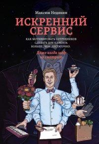 Искренний сервис - Недякин Максим Викторович